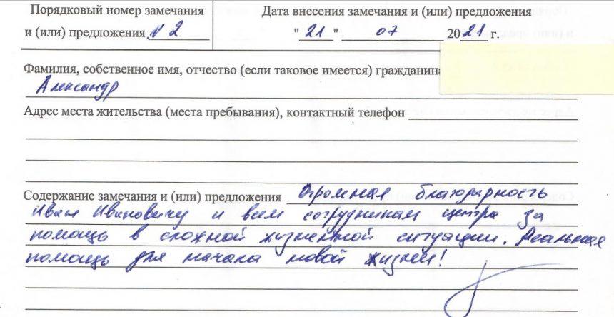 Огромная благодарность Ивану Ивановичу и